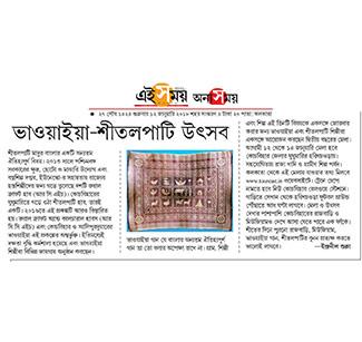 News clippings of Bhawaiya Sitalpati Utsav 2018 in Coochbehar_Ei Samay 12-1-2018