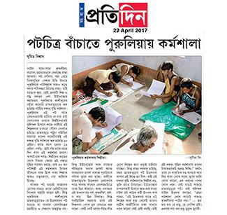Sangbad-Pratidin-22-04-17-Patachitra workshop at Purulia