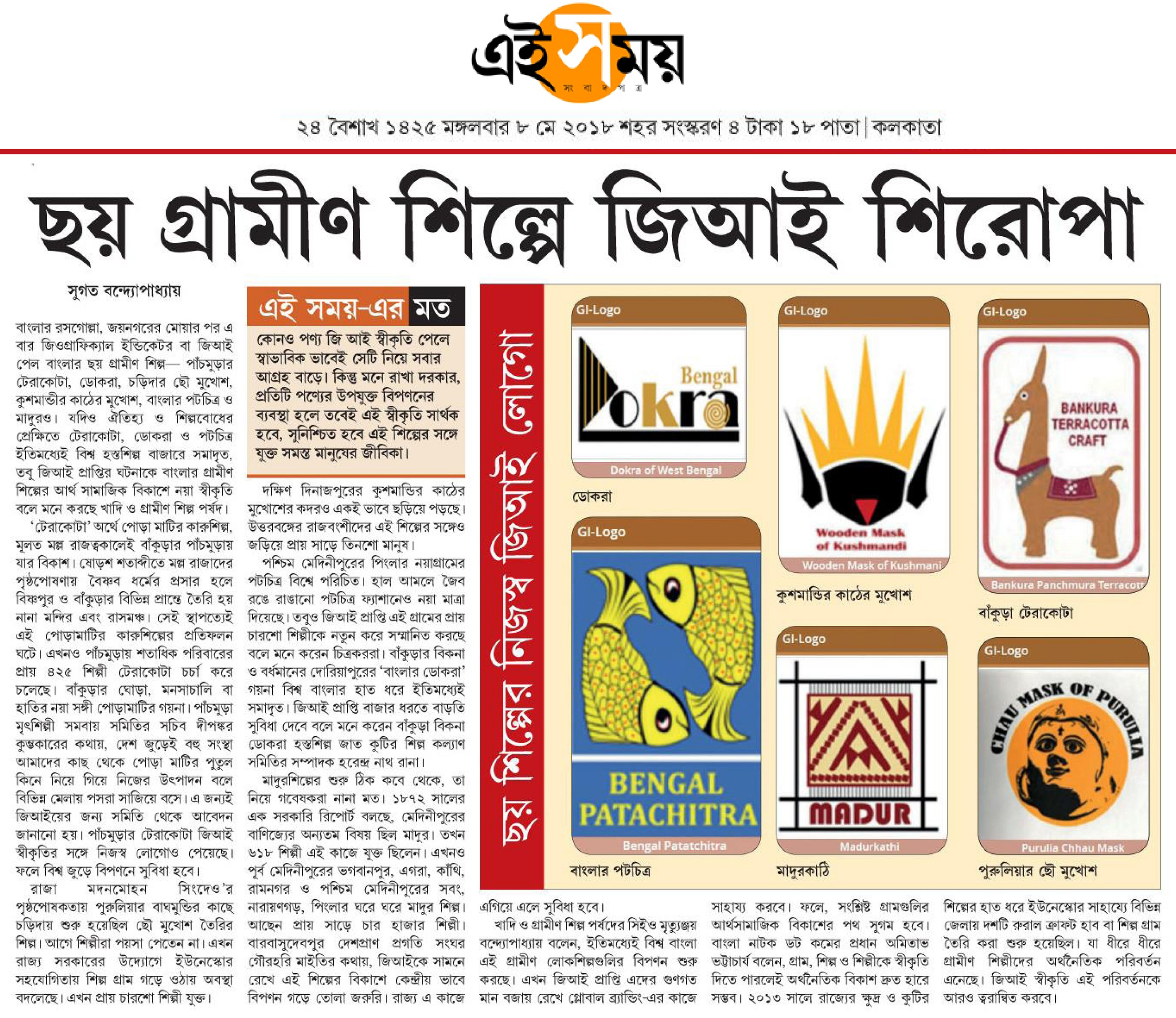 News clippings of getting GI of Six Bengal handicrafts_Ei Samay 8-05-2018