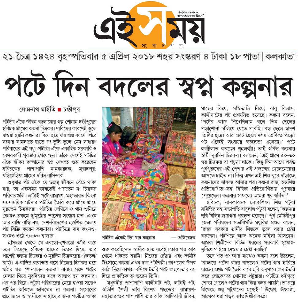 News clippings of Kalpana Chitrakar of Chandipur_Ei Samay 5 April 2018