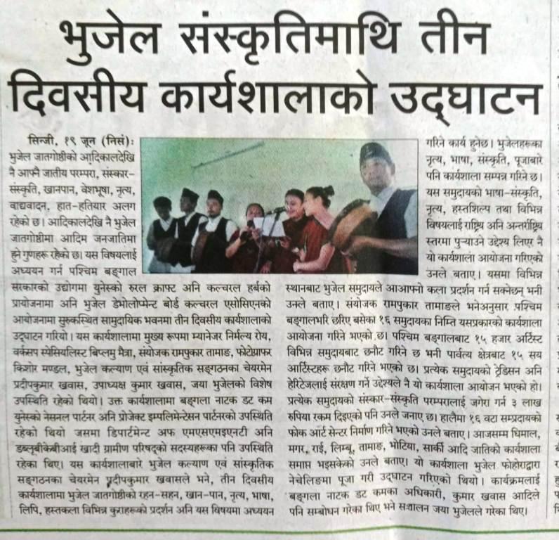 Training with Bhujel community