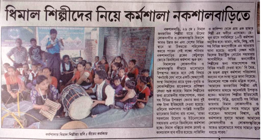 Training with Dhimal community