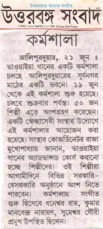 Bhawaiya song workshop at Alipurdwar covered by Uttarbanga Sangbad, 22 June 2018