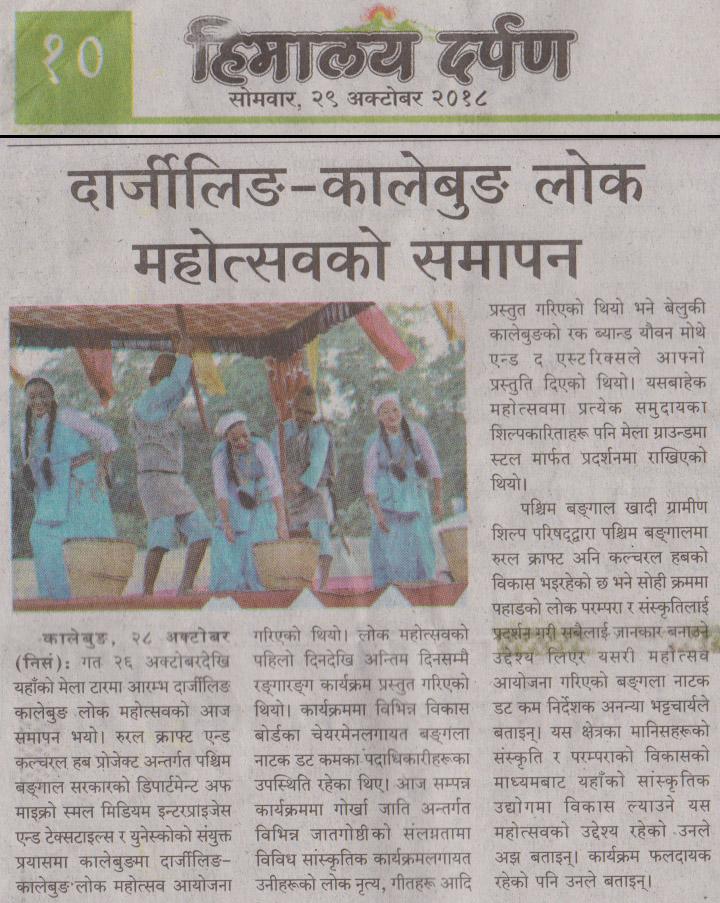 News clippings of Darjeeling Kalimpong Festiaval 2018_Himalay Darpan 29-10-2018