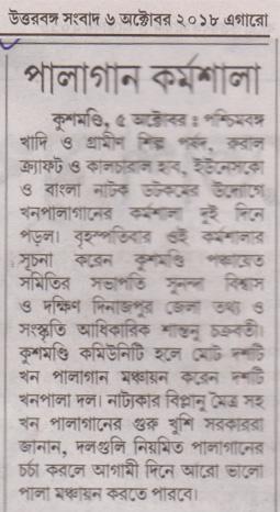 Khan pala gaan gru sishya parampara workshop at Kushmandi covered by Uttarbanga Sangbad, 6-10-2018