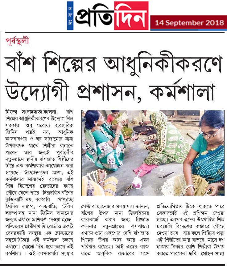 News clippings of Graphic Novel Book of Bengal Folk Culture for Children/ Ebela 3 January 2018