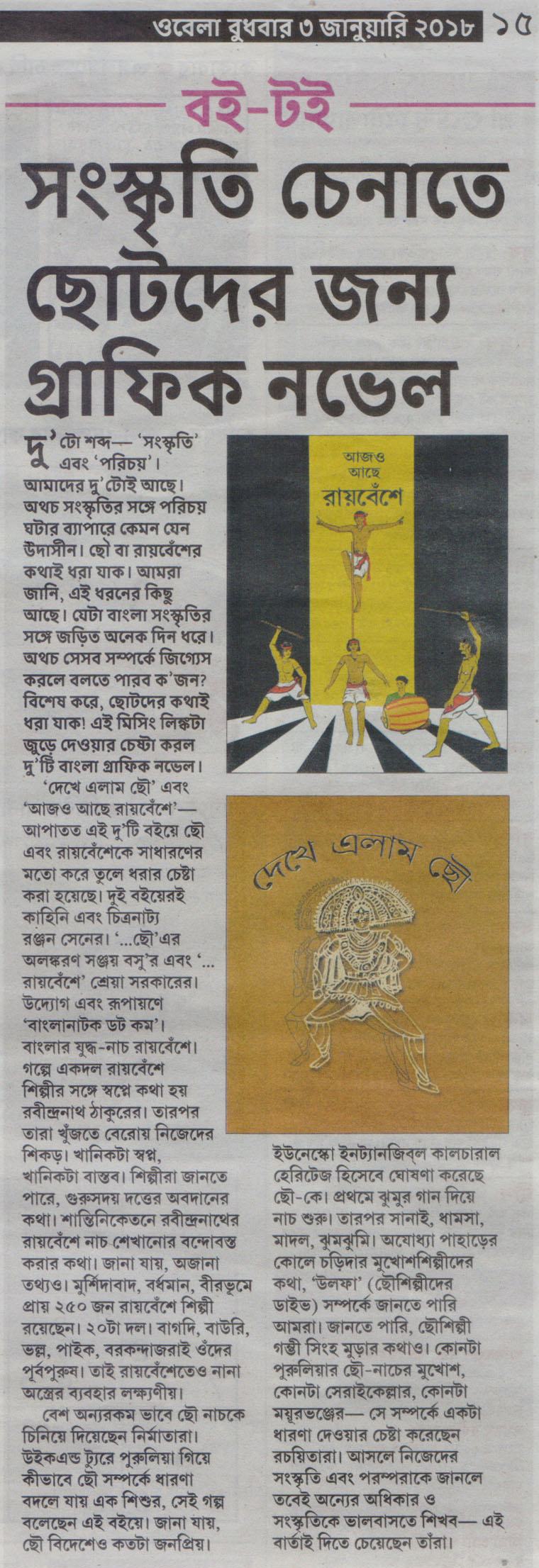 News clippings of Graphic Novel Book of Bengal Folk Culture for Children_Ebela 3 January 2018