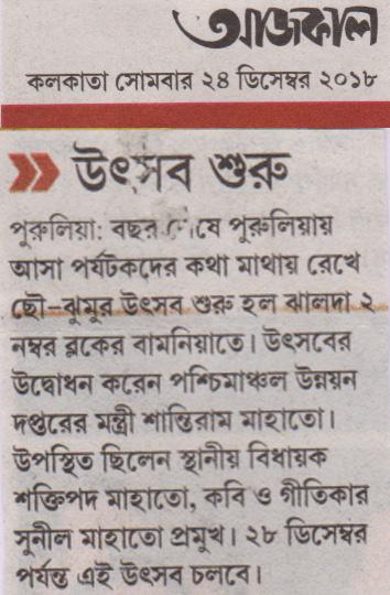 News clippings of Chau-Jhumur and Chau -Jhumur Utsav 2018-AjKal  28 December  2018