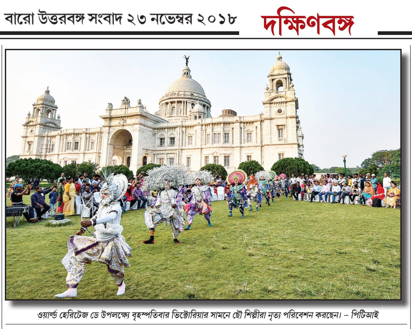 News clippings of Chau Utsav 2018, Uttarbanga Sangbad 23 November 2018