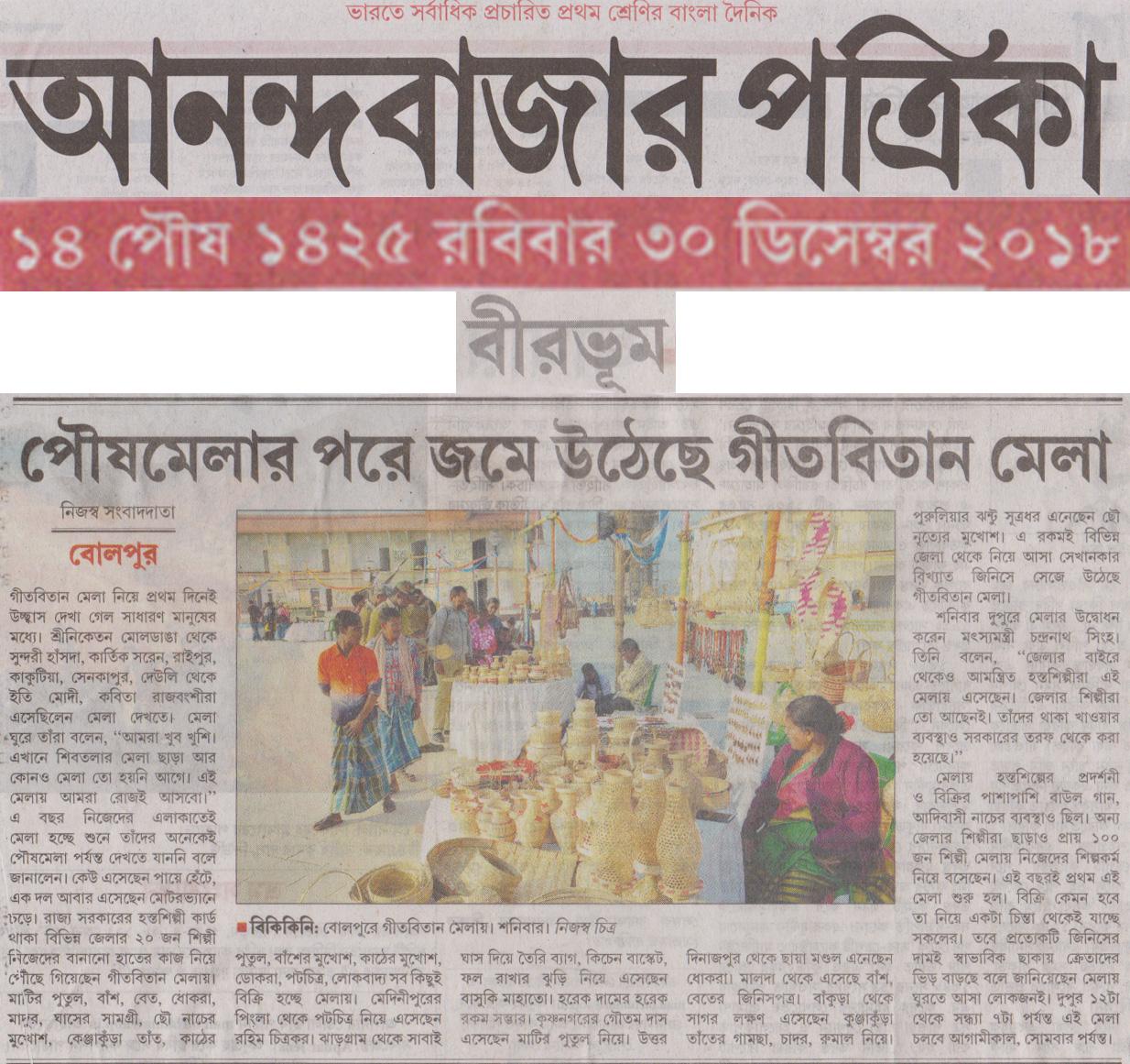News clippings of Gitabitan Mela 2018-ABP 30 December2018