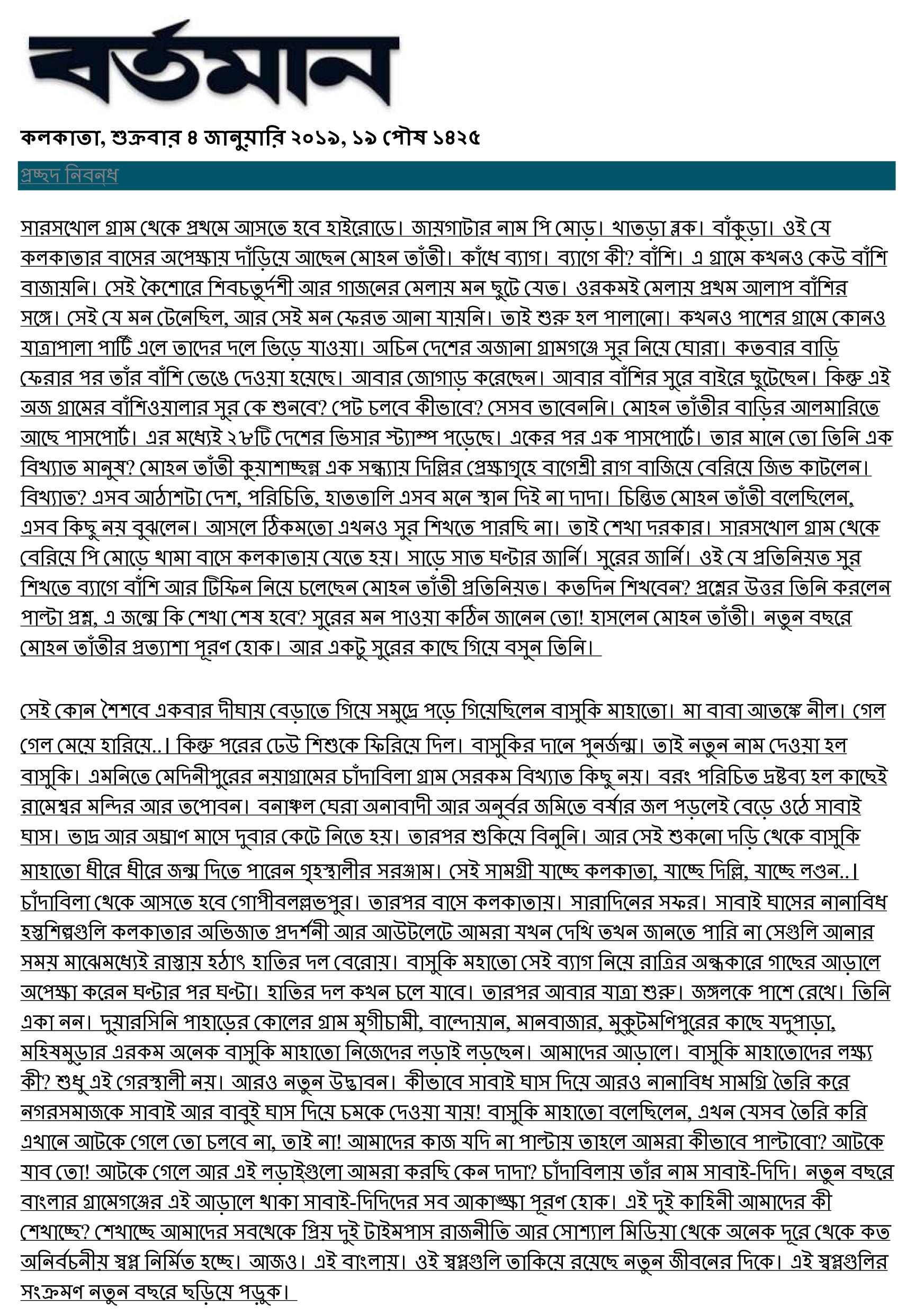 News clippings_Interview of Mohan Tanti flute player and Basuki Mahato sabai artisan_Bartaman 4 January 2019