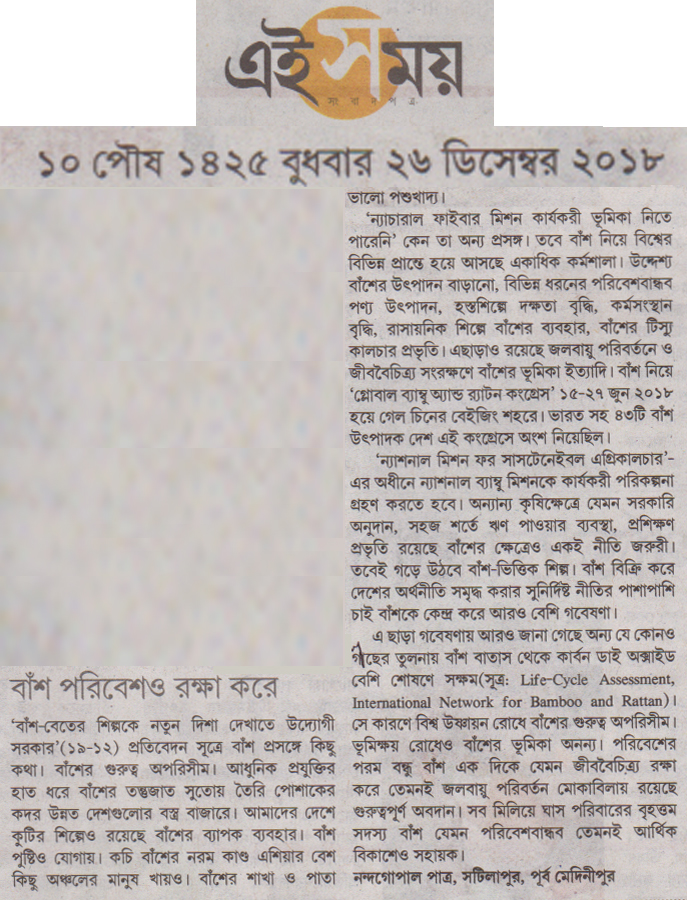 News clippings of Bamboo cane maintain climate_Ei Samay26-12-12-18