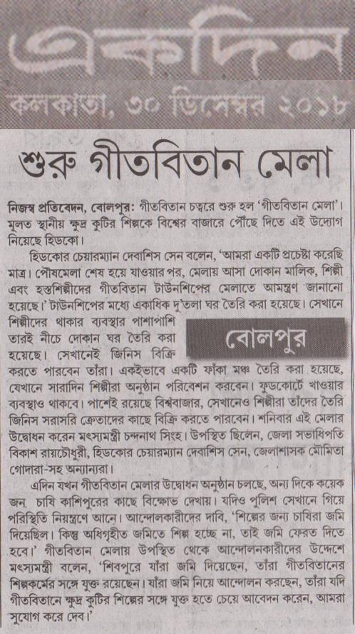 News clippings of Gitabitan Mela_Ekdin 30 December 2018