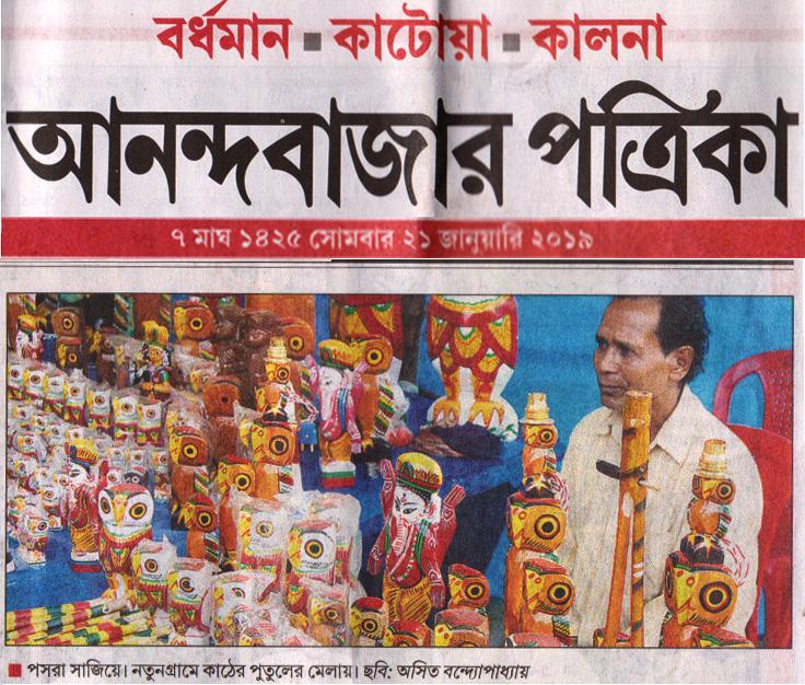 News clippings of Wooden Doll Mela 2019 at Natungram_ABP 21 January 2019