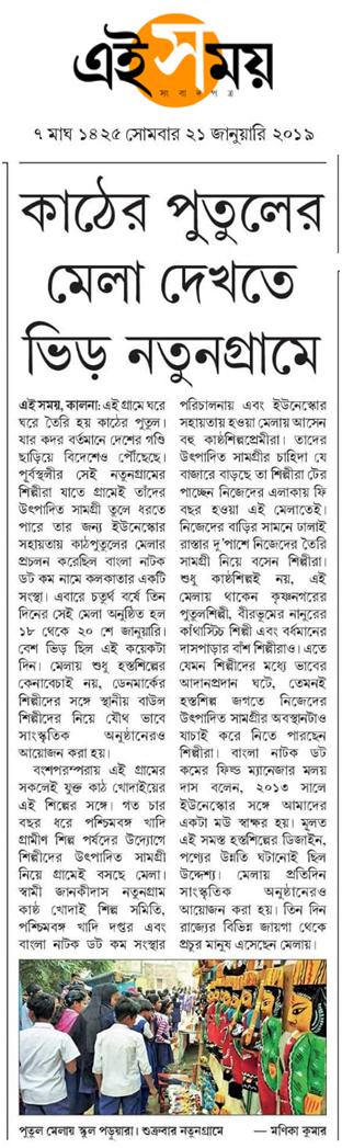News clippings of Wooden Doll Mela 2019 at Natungram_Ei Samay 21 January 2019