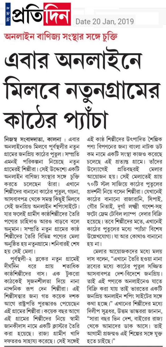 News clippings of Wooden Doll Mela 2019 at Natungram_Sangbad Pratidin 20 January 2019