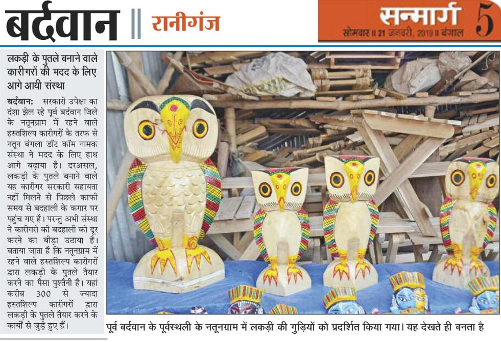 News clippings of Wooden Doll Mela 2019 at Natungram_Sanmarg 21 January 2019
