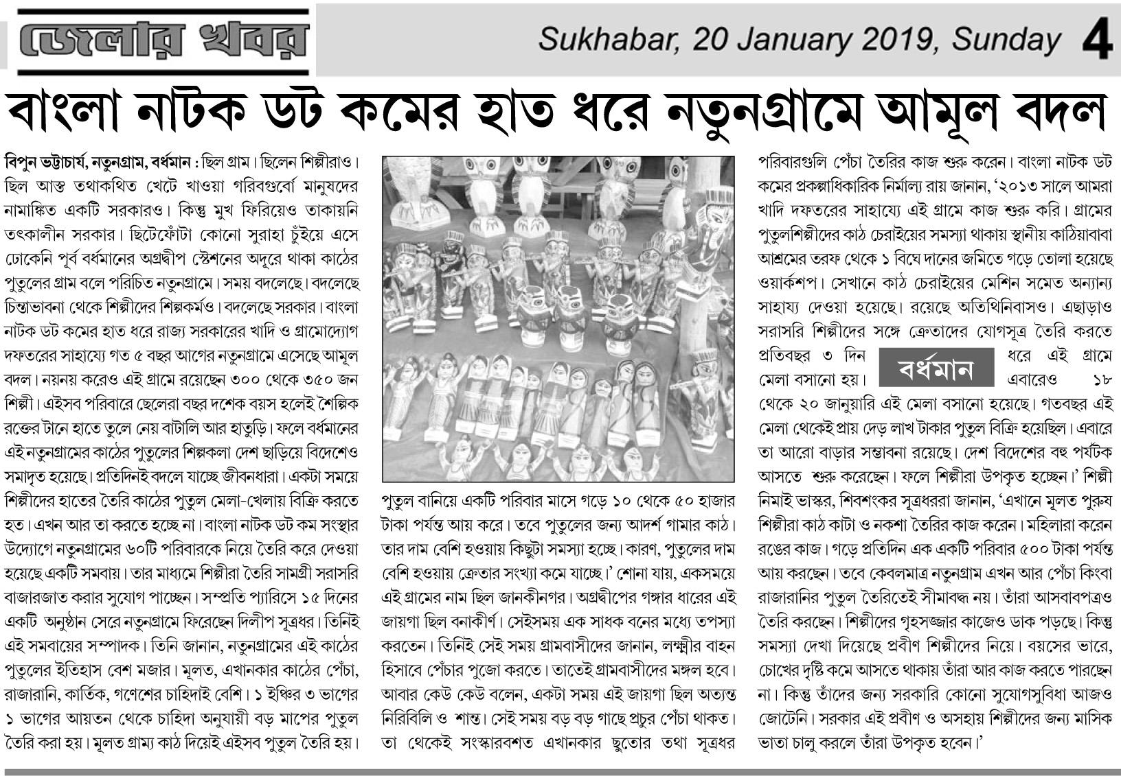 News clippings of Wooden Doll Mela 2019 at Natungram_Sukhabar 20 January 2019